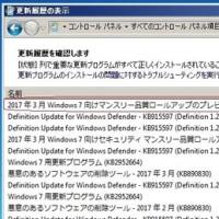 Windows7 で「unknown software exception がアプリケーションの 0x71c1541 で発生しました。」のエラーが発生!