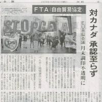 #akahata FTA(自由貿易協定) 対カナダ 承認至らず/EU首脳会議 月末調印不透明に・・・今日の赤旗記事