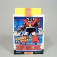 PLM ガーガメルの空想変形シリーズ 昭和型 電波塔ロボ 赤×白Ver