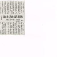 大牟田市<空き家の改修・活用案>募集中