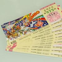 宝くじ当選者から学ぶ・運をつかむ方法