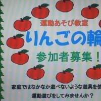 りんごの輪