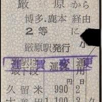 硬券追究0021 九州郵船
