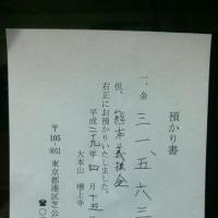 ご報告!2017.04.14熊本震災義援金を無事に納めました。