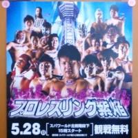 プロレスリング紫焔・新世界大会が5月28日(日)開催されます。
