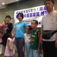 「過労死をなくそう!龍基金」第10回中島富雄賞授賞式報告