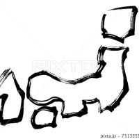○筆文字デザイン処こんにち和○3.25セレクト☆「空手道」&「最強伝説」&「日本地図」&「N」筆文字デザイン