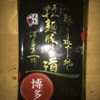 拉麺豚骨道