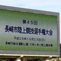 ◆第45回長崎市陸上競技大会 今日の句
