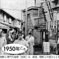 軍艦島には朝鮮人労働者たちをもてなすための女郎屋「吉田屋」までありました!!!