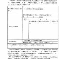 福岡県△審議会、2時計画策定議事録作成せず