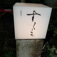 箱根 湯冶郷天山へ