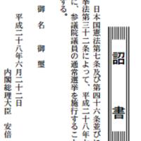 天皇陛下、第24回参議院議員通常選挙を公示 7月10日(日)施行