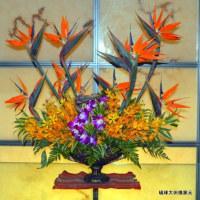 沖縄ハーバービューホテルラウンジの豪華な迎花~♪ (*^_^*)