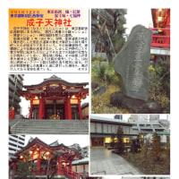 富士塚 その25 成子天神社