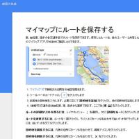 グーグルマップ(マイマップ)からkmlファイルをEXPORTする。