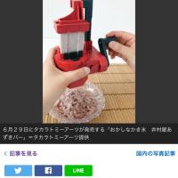 【備忘録】 おかしなかき氷   タカラトミーアーツ   6月29日発売