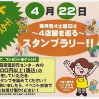 横浜南部市場 食品関連卸売センター 4月22日 土曜イベントのお知らせ
