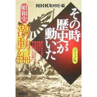 NHK「その時歴史が動いた」コミック版 昭和史 激動編。知らなかった事が多すぎる(--〆)