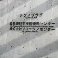 テクノ・プラザ 岐阜・各務原市