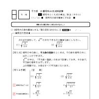 中3数学・平方根 №14