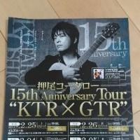押尾コータロー15th Anniversary Tour ❝KTR×GTR❞@NBCビデオホール3/19