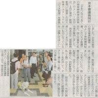 #akahata 視覚障害者が調査 宮本徹議員が同行/東京新宿の巨大バスターミナル・・今日の赤旗記事