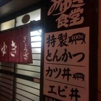 特製トンカツ定食@みゆき食堂 むつ市