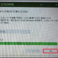 パソコンのトラブルに備えて「システム修復デスク」の作成を、本日の午後から行って・・・
