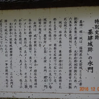 基肄(きい)城跡の水門