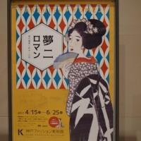 4月の美術展(3)