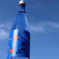 麒麟山「吟醸 夏酒」