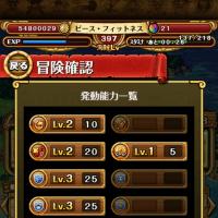 決戦バスターコール(周回用)