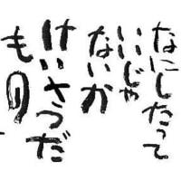 前川事務次官の不当逮捕を許さない【これが彼らとの戦争である】