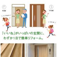激安!玄関ドア リフォーム 富山県高岡市~玄関ドア修理、玄関ドア交換~