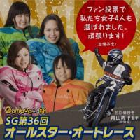 4/29 川口・SG 第36回オールスターオートレース初日9R・岸萌水がSG初レース初勝利!