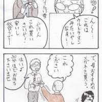 初!めがね!!