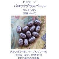 ビンテージ・バロックパール・真珠貝シェルコレクション(その3)