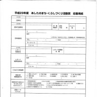 平成29年度あしたのまち・くらしづくり活動 募集中!
