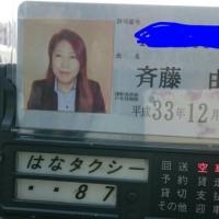 個人タクシー認可更新🚖