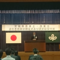 平成29年度  宮城県農業士認定証授与式