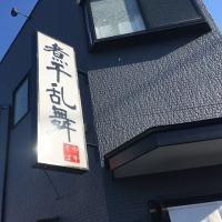 友人吉田氏と麺を啜る(13) 煮干乱舞  春日部市武里