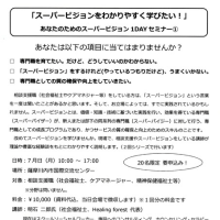 いよいよです! 薩摩川内での 『ケースワーク研修』 と 『スーパービジョン研修』 です。