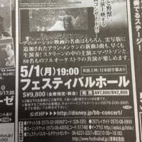 「美女と野獣 」ライブ オーケストラ
