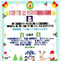 12月17日クリスマス発表会に