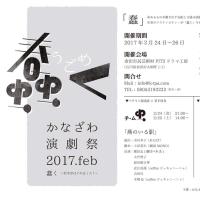 かなざわ演劇祭