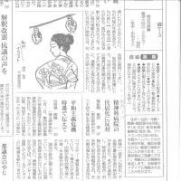 東京新聞 2014年7月10日 読者投稿「精神科病院の住居化に反対」