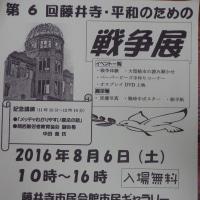 平和のための戦争展in藤井寺