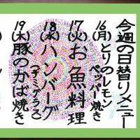 1/16(月)~1/20(金)までの日替りランチ