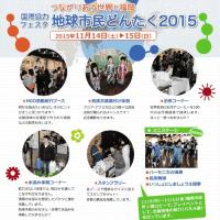 地球市民どんたく2015に参加 (11/15)